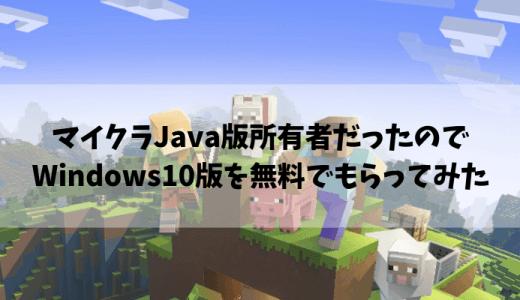 Minecraft Java版所有でWindows10版を無料でダウンロードがまだできたので方法をまとめてみた
