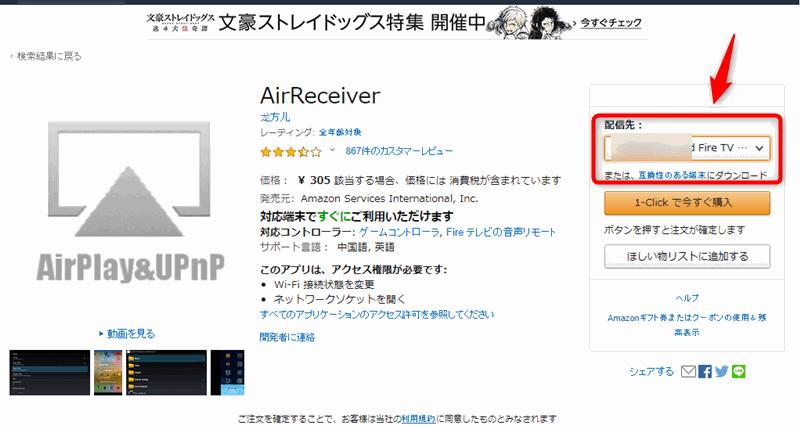 AmazonでのAirreceiverを購入方法と配信先をFireTV Stickにする