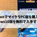 AmazonでマイクラPC版を購入してWindows10版を無料で入手する手順