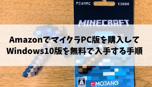AmazonでマイクラフトPC版を購入してWindows10版を無料でダウンロードする方法