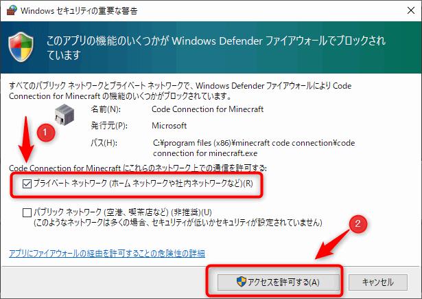 Code Connection起動でWindowsファイアーウォールでブロックされていますのエラー画面