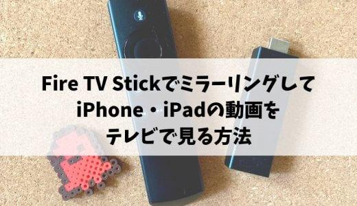 Fire TV StickでミラーリングしてiPhone・iPadの動画をテレビで見る方法