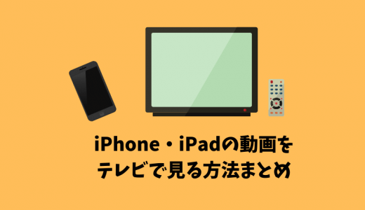 iPhoneやiPadの動画をテレビで見る方法まとめ 有線・無線のやり方があります