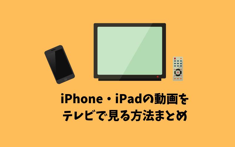 iPhoneの動画をテレビで見る方法まとめ