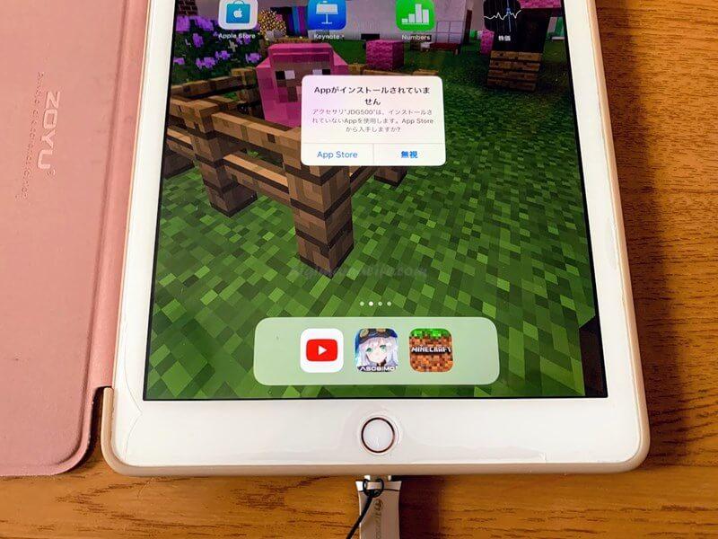 iPadのLightningの差込口にUSBメモリを差し込みます