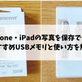 iPhone・iPadに接続できるおすすめUSBメモリと使い方を解説