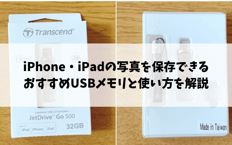 iPhone・iPadに接続できるUSBメモリで写真を保存する方法が簡単・便利なのでおすすめ!