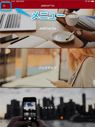 TranscendのUSBメモリの専用アプリJetDrive アプリ