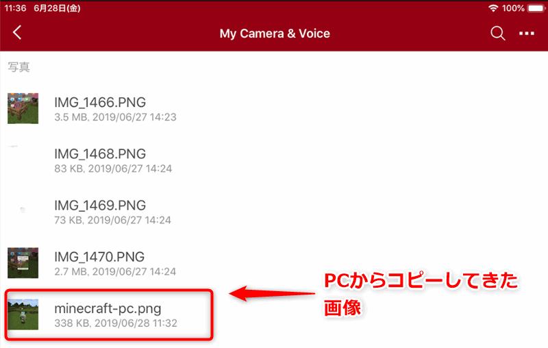 PCから写真を保存したUSBメモリからiPadにデータを移す