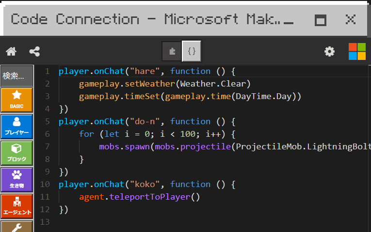 makecode for minecraftでのJavaScriptエディタ画面