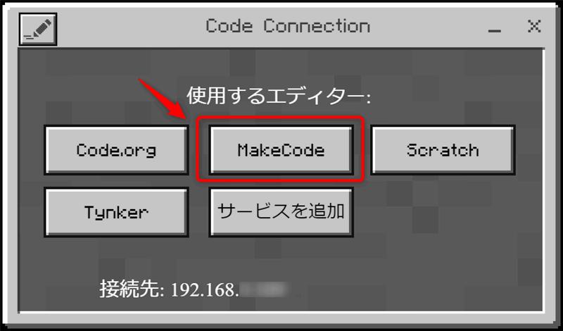 CodeConnectionの使用するエディターでMakeCodeを選ぶ