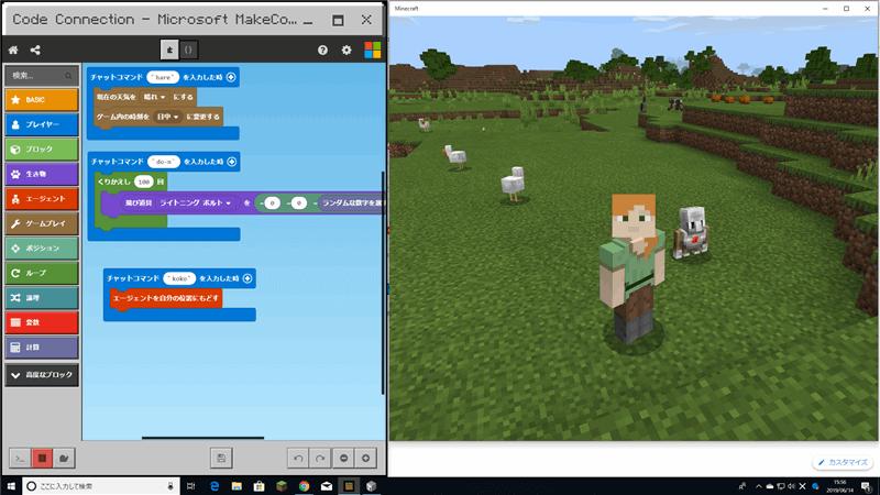メイクコードマインクラフトプログラミング画面