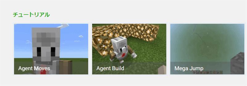 makecode for minecraftでプログラミングの学習用にチュートリアル