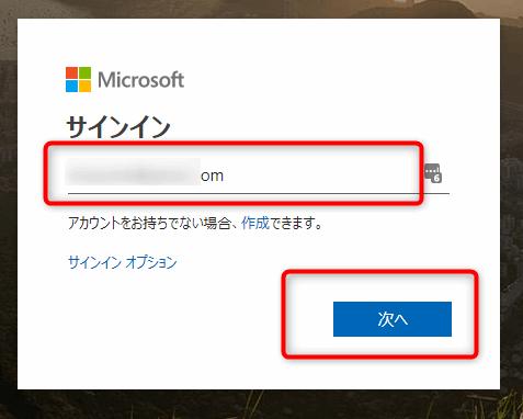マイクラWin10コード請求からマイクロソフトアカウントにサインイン