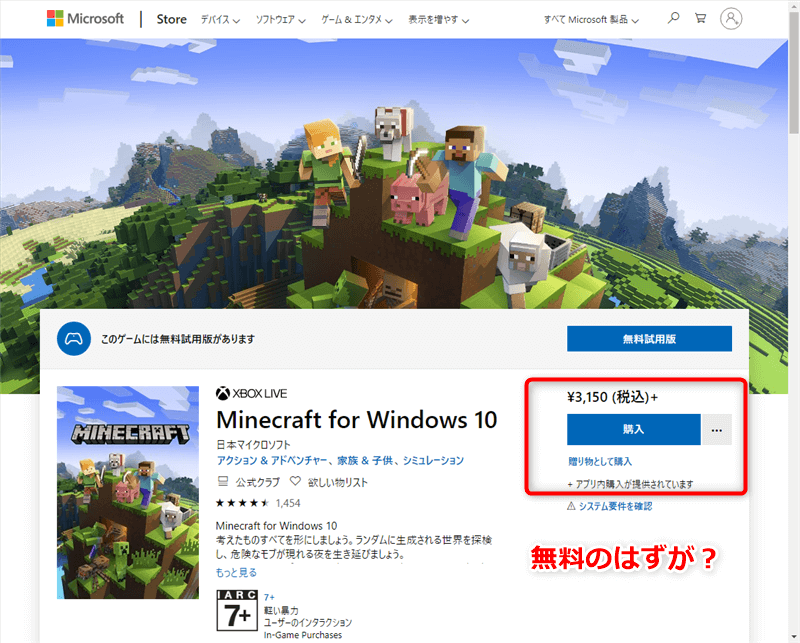 MinecraftJava版からコード表示されたのにWindows10版が購入になってしまう