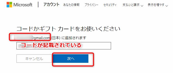 マイクロソフトアカウントにマイクラWin10版のコードが追加される