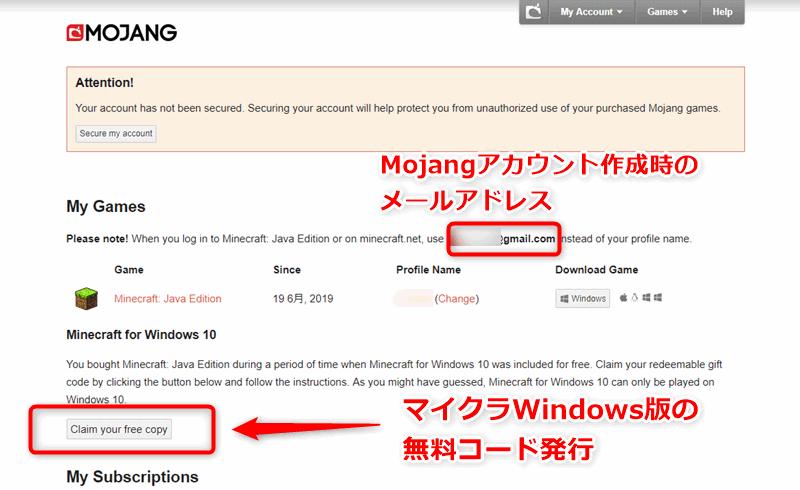 Mojangアカウント画面のマインクラフト Java版からWindows10版の無料ダウンロードのコードを入手する