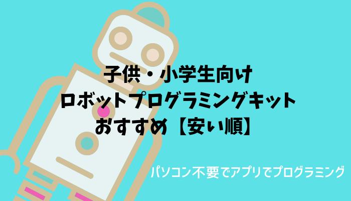 子供・小学生向けロボットプログラミングキットを安い順におすすめ紹介