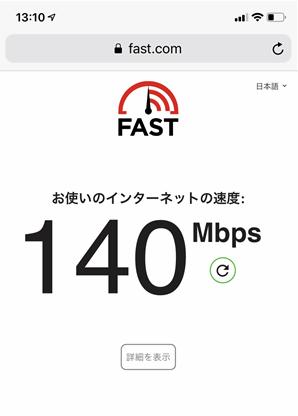 iphoneでTP-link A10 スピードテスト