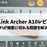 TP-Link Archer A10(AC2600)の購入レビュー