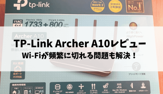 TP-LINK Archer A10(AC2600)を購入したのでレビュー Wi-Fiが頻繁に切れる問題も解決!