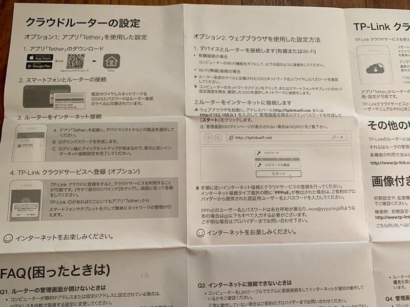 TP-Link AC2600の日本語の取扱説明書
