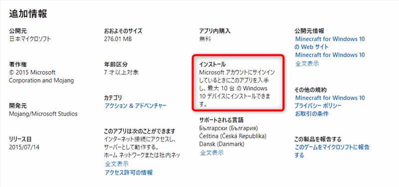 マイクラWindows10版は複数のPCにインストールできる