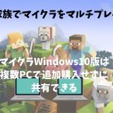 マインクラフトWindows10版を複数PCでマルチするなら別途購入しなくてもOKだった話【ショック】