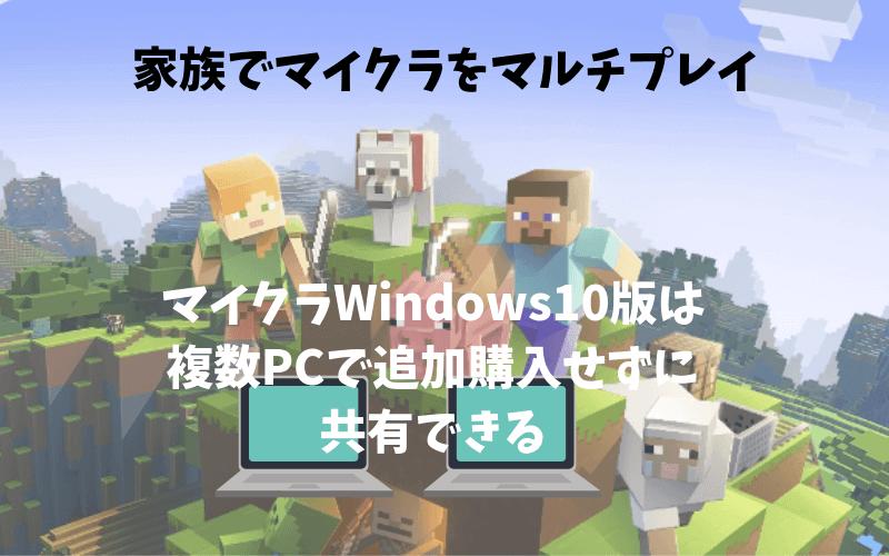 マイクラWin10版を複数PCでインストール、マルチプレイする方法