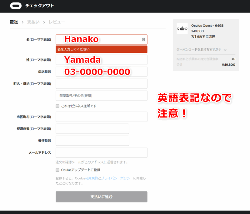 OculusQuest購入時住所など英語表記なので注意