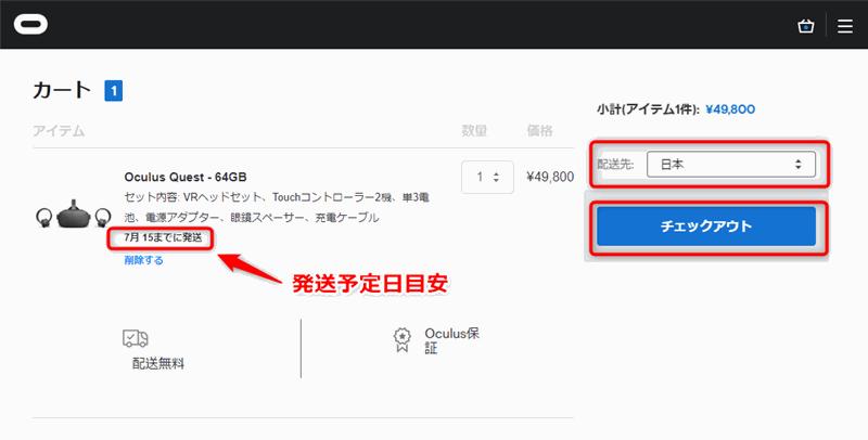 OculusQuest公式購入 発送予定日と配送先に注意