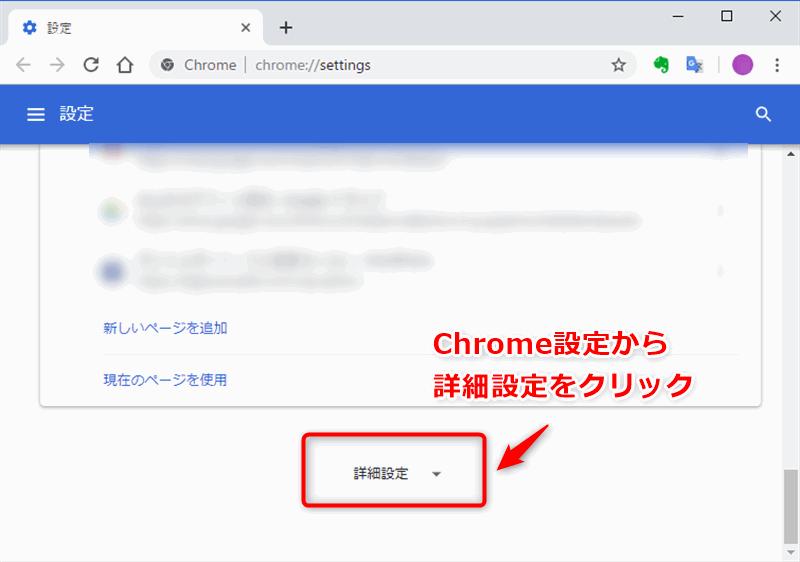 Chrome設定から詳細設定