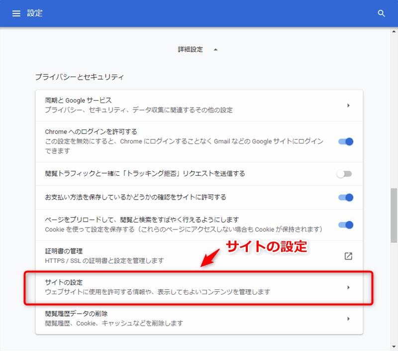 Chrome詳細設定からサイトの設定