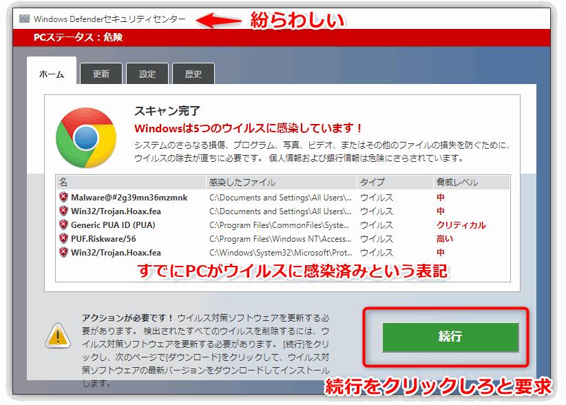 WindowsDefenderセキュリティーセンターでウイルス感染の警告は偽警告だった