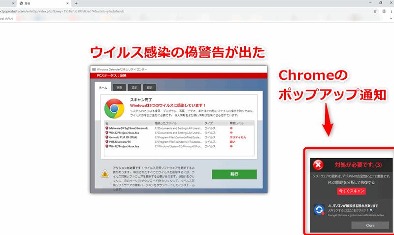 Chromeのポップアップ通知がウイルス感染の偽警告だった