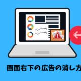 パソコンの右下に表示される広告の消し方を解説|不安になる広告はブロック