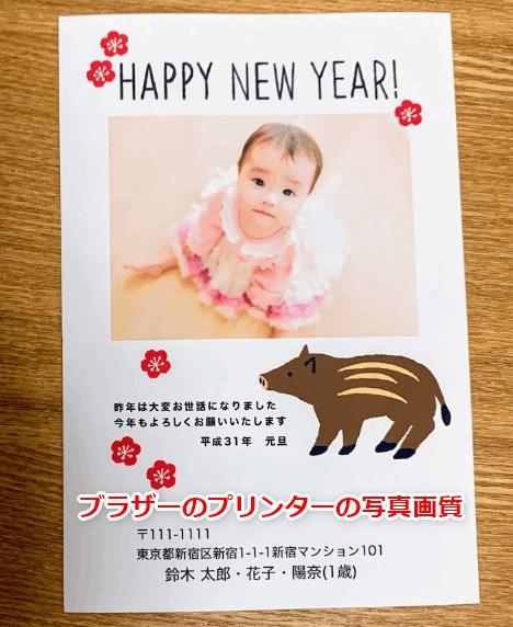 ブラザープリンターの年賀状写真印刷画質