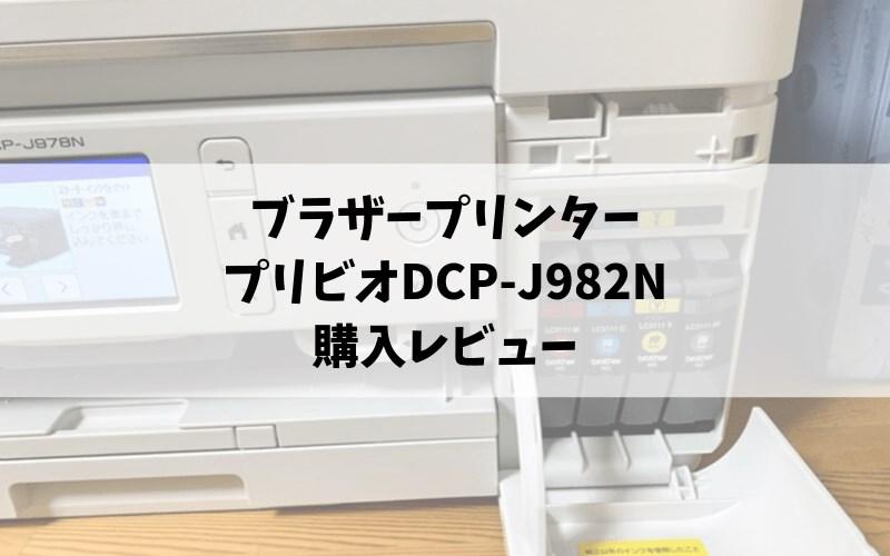 ブラザープリンタープリビオDCP-J978Nレビュー 画質が悪いという評判はどうか?