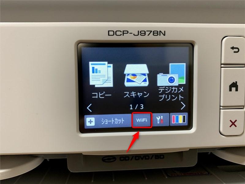 DCP-J978NプリンターWi-Fi設定