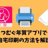 つむぐ年賀アプリで年賀状を作成し自宅印刷のやり方を解説する