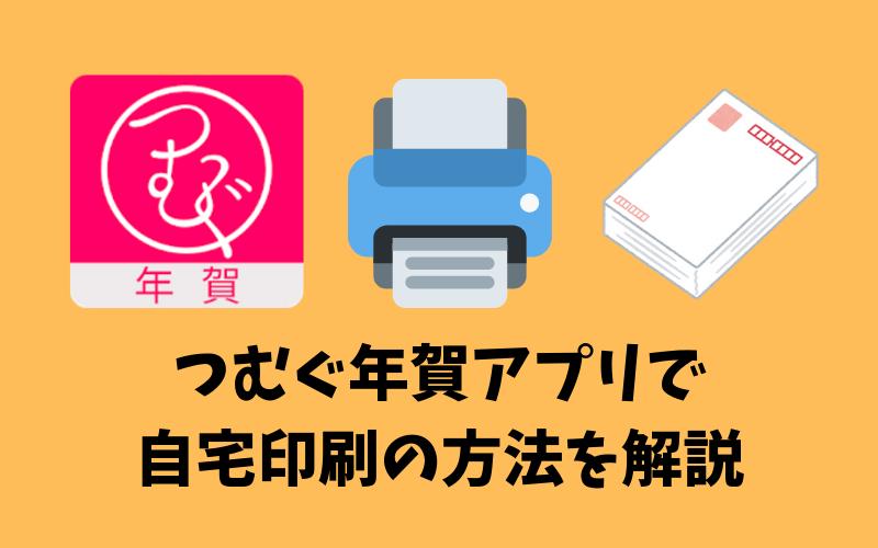 つむぐ年賀状アプリで自宅印刷のやり方をわかりやすく解説