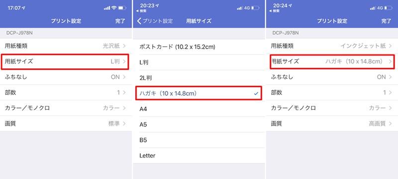 ブラザープリンターアプリで用紙サイズを年賀状ハガキサイズ、用紙の種類などを変更する