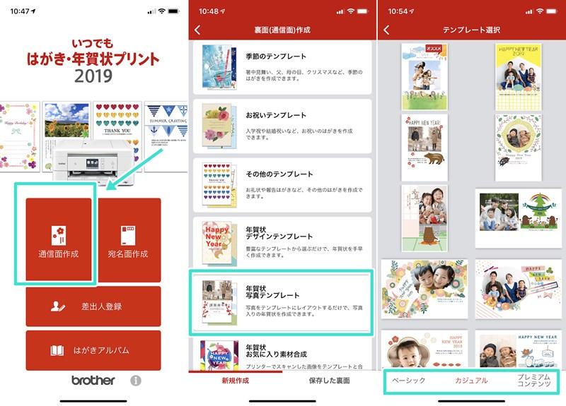 ブラザー年賀状アプリの使い方 デザインテンプレートを選ぶ