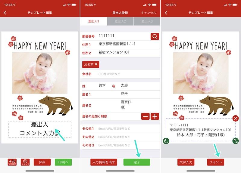 ブラザー年賀状アプリで差出人情報を入力する