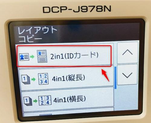 ブラザープリンターレイアウトコピー2 in 1 ID1カード