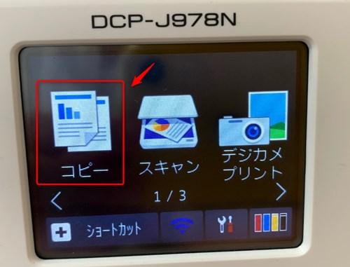 ブラザーのプリンターコピー機能