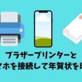 ブラザーのプリンターとスマホ(iPhoneやAndroid)をwi-fi接続して年賀状を印刷する方法
