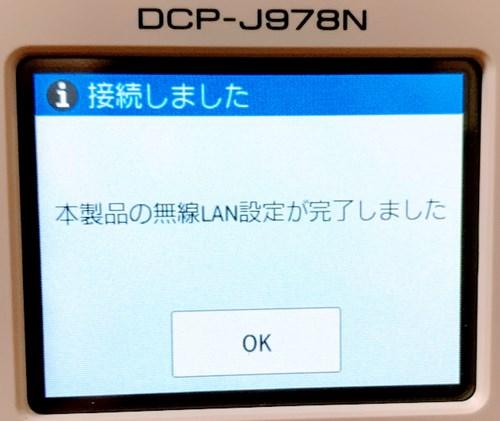 ブラザープリンター無線LAN(ラン)接続完了