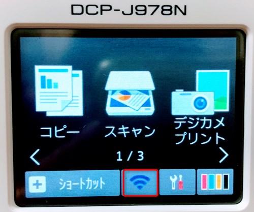 ブラザープリンターのWi-FiがOnになっている状態