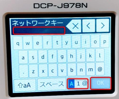 ブラザープリンターDCP-J978NのWi-Fi暗号化キー設定
